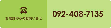 お電話からのお問い合わせ092-408-7135
