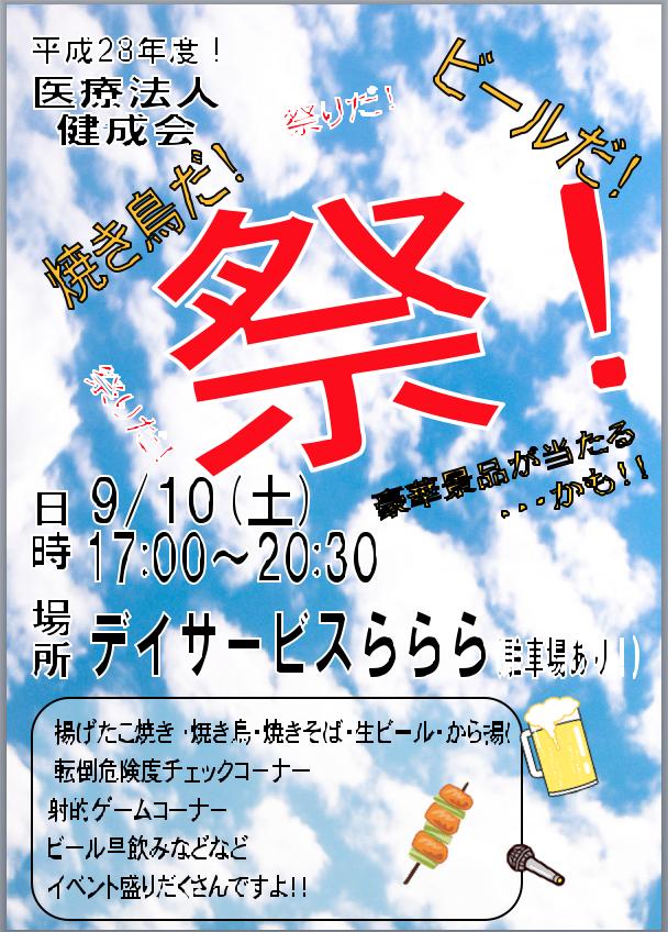 【夏祭り】9/10 (土)17:00〜20:30 今年もらららでお祭りを開催します!