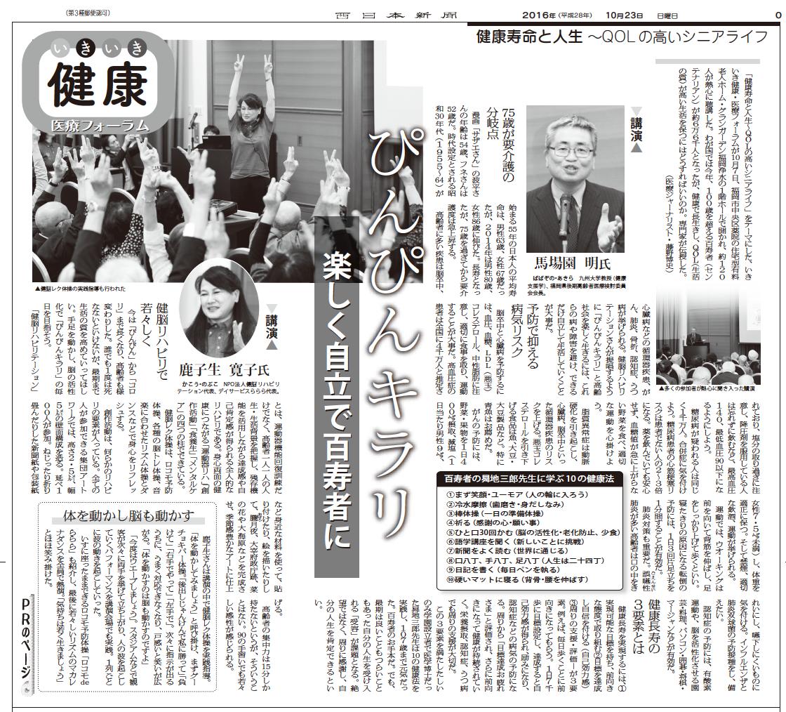 西日本新聞掲載のお知らせ(11/23)