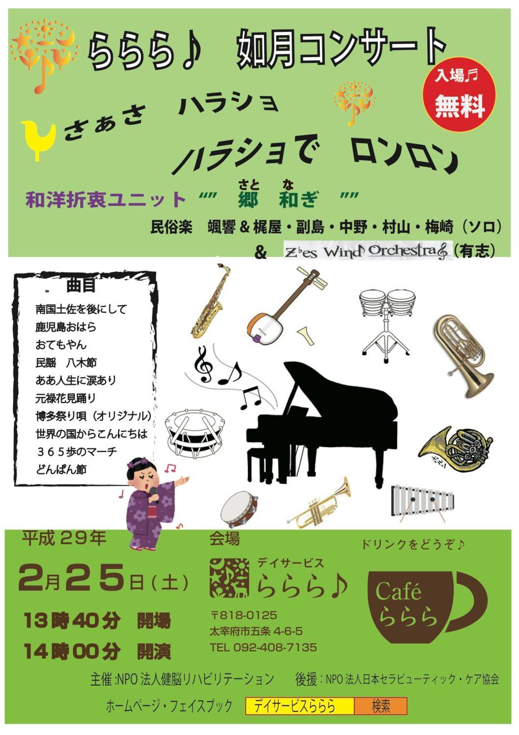 2017・2月コンサート