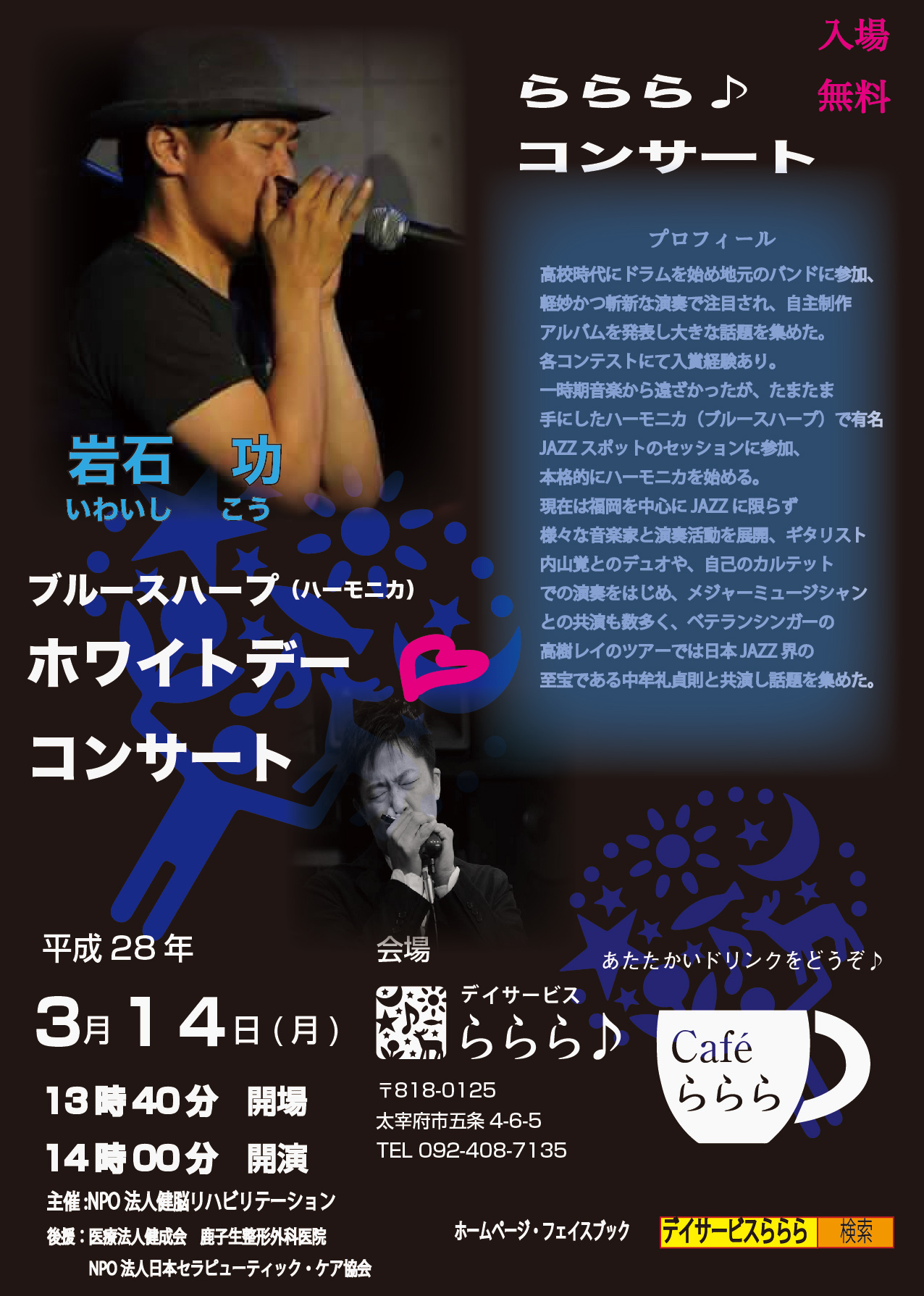 3・14岩石功ブルースハープホワイトデーコンサート-01