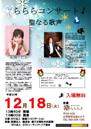 12月のららら♪コンサートのお知らせ
