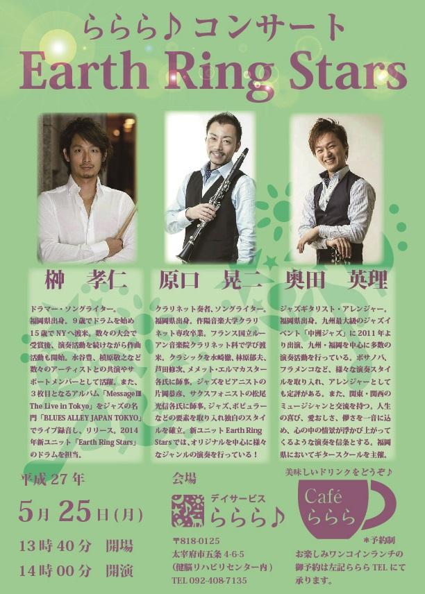 5月コンサートチラシ