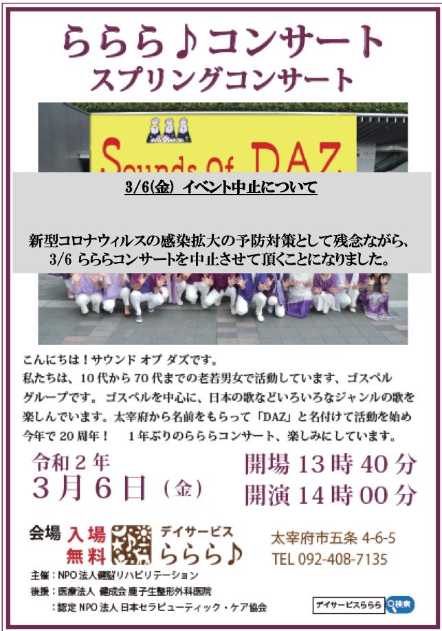 3月のららら♪コンサート  イベント中止のお知らせ