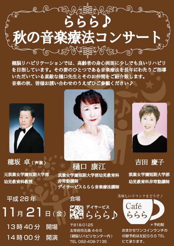 20141121樋口、穂坂、吉田(WEB)